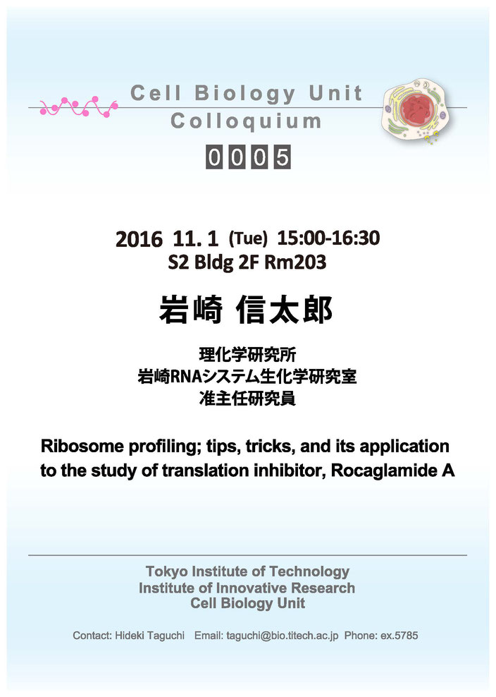 2016.11.01 Tue Cell Biology Center Colloquium 0005 岩崎 信太郎 博士 / Ribosome profiling; tips, tricks, and its application to the study of translation inhibitor, Rocaglamide A