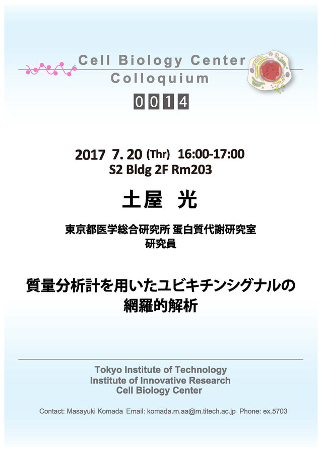 2017.07.20 Thr Cell Biology Center Colloquium 0014 土屋 光 博士 / 質量分析計を用いたユビキチンシグナルの網羅的解析