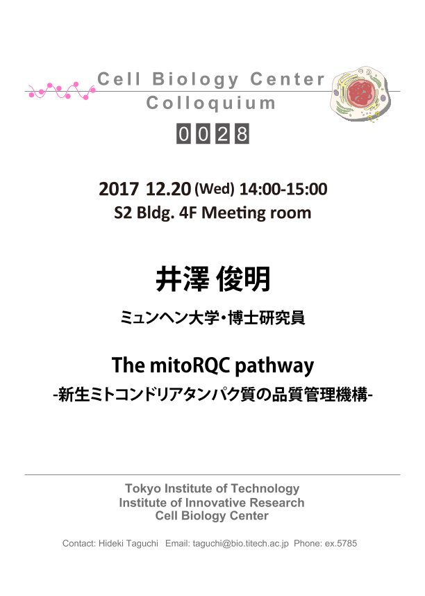 2017.12.20 Wed Cell Biology Center Colloquium 0028 井澤 俊明 博士 / The mitoRQC pathway -新生ミトコンドリアタンパク質の品質管理機構