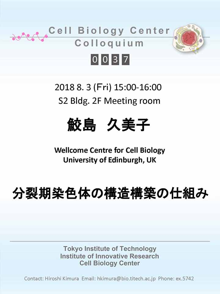 2018.08.03 Fri Cell Biology Center Colloquium 0037 鮫島 久美子 博士 / 染色体の構造構築の仕組み