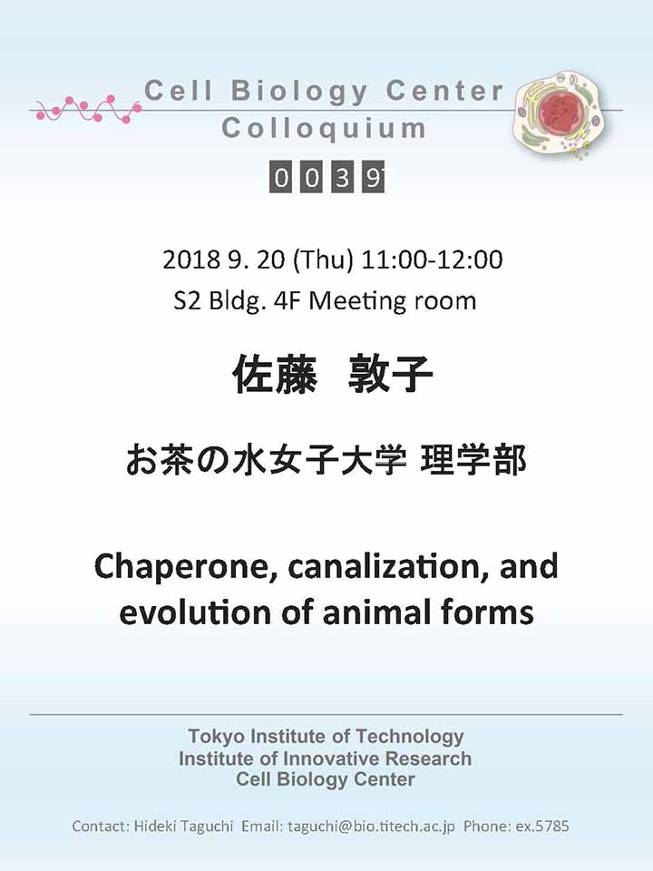 2018.09.20 Thu Cell Biology Center Colloquium 0039 佐藤 敦子 博士 / Chaperone, canalization, and evolution of animal forms